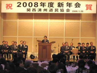 2008年度 新年宴会 成人式01