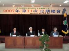 在外済州道民会総聯合会 第11回定期総会
