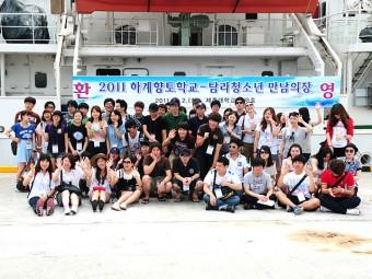2011年度 夏季郷土学校