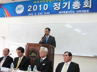 2010年度 在外済州道民会総聯合会 定期総会