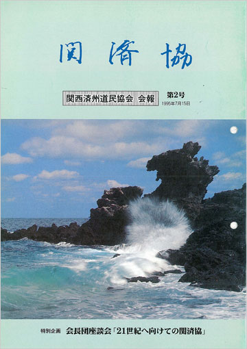 関済協 Vol.02(1995年7月発行)