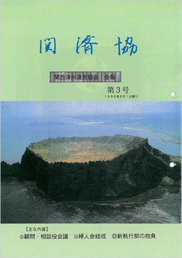 関済協 Vol.03(1996年8月発行)