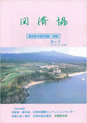 関済協 Vol.04(1997年7月発行)