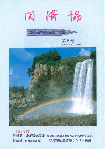 関済協 Vol.05(1998年7月発行)