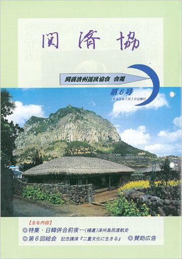 関済協 Vol.06(1999年7月発行)