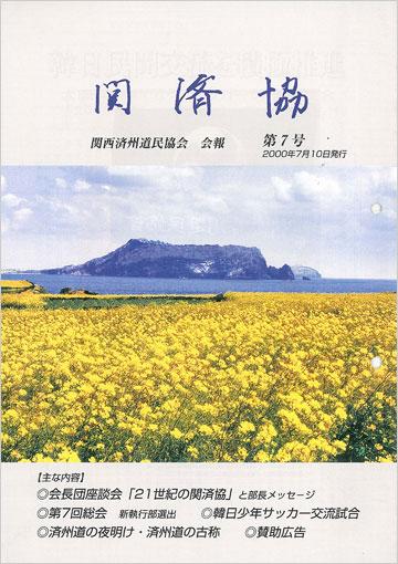関済協 Vol.07(2000年7月発行)