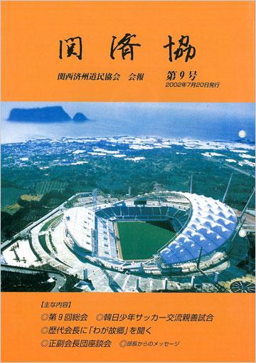 関済協 Vol.09(2002年7月発行)