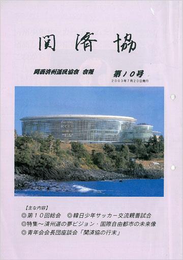関済協 Vol.10(2003年7月発行)