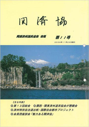 関済協 Vol.11(2006年11月発行)