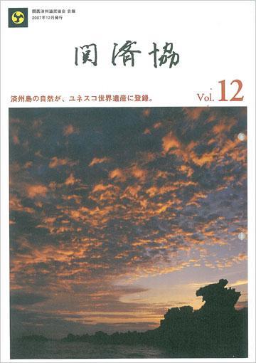 関済協 Vol.12(2007年12月発行)