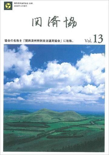 関済協 Vol.13(2008年12月発行)