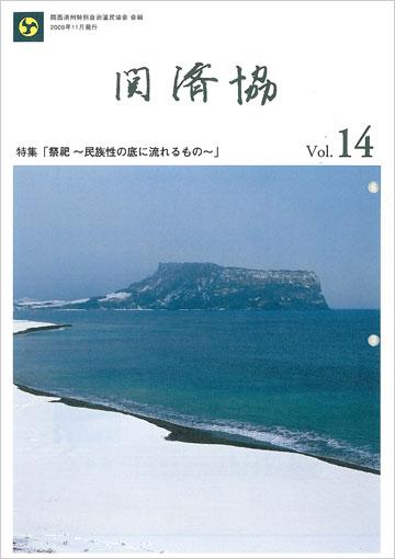 関済協 Vol.14(2009年11月発行)