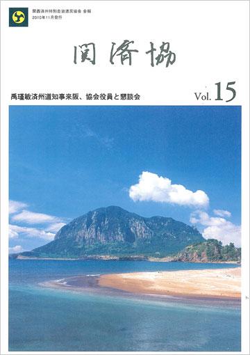 関済協 Vol.15(2010年11月発行)