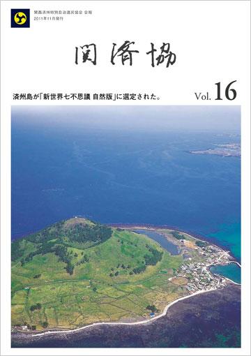 関済協 Vol.16(2011年11月発行)