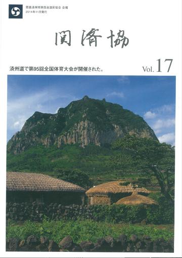 関済協 Vol.17(2014年11月発行)