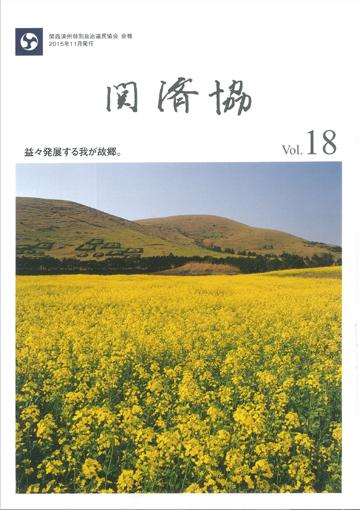 関済協 Vol.18(2015年11月発行)