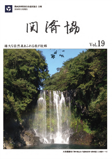 関済協 Vol.19(2016年11月発行)
