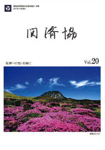 関済協 Vol.20(2017年11月発行)