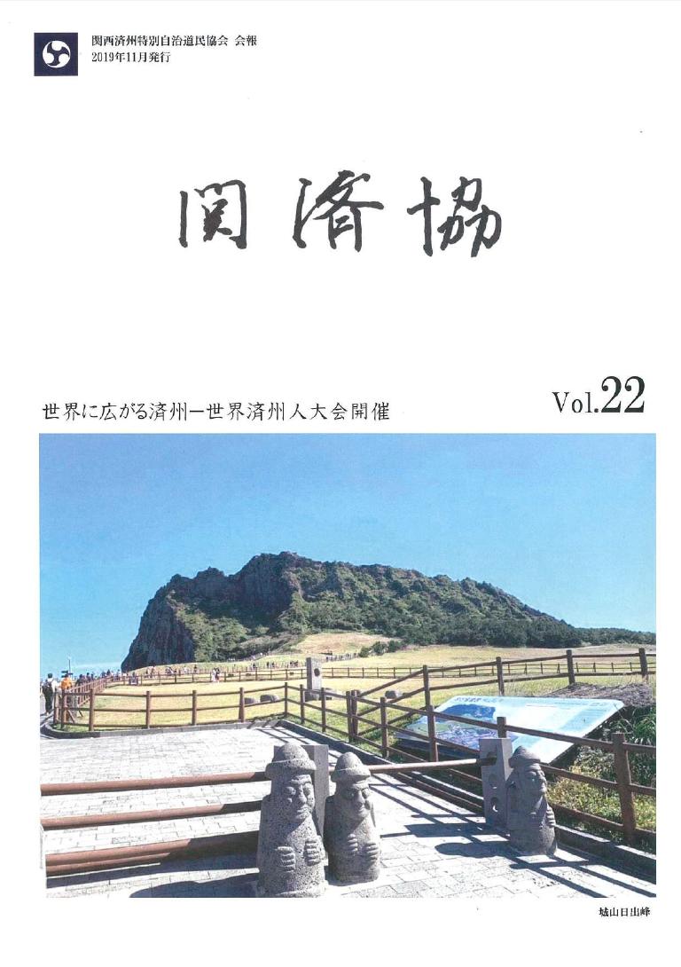 関済協 Vol.21(2018年11月発行)