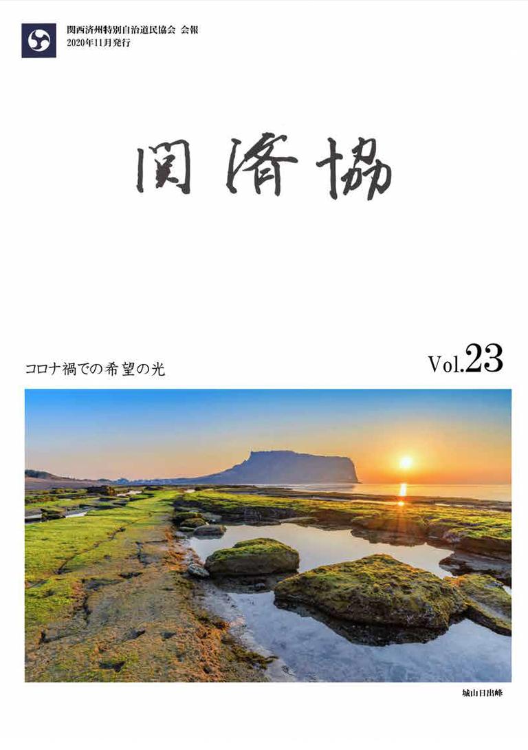 関済協 Vol.23(2020年11月発行)